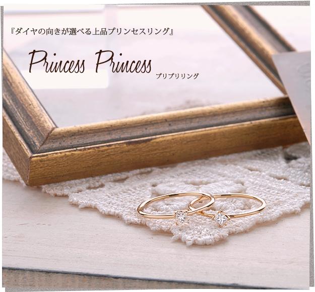 プリンセスプリンセス ダイヤモンド コード