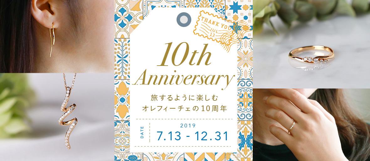 オレフィーチェの10周年